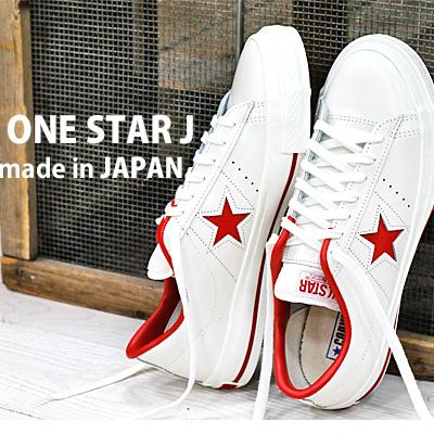 【 CONVERSEタオルオマケ付 】 【 こだわりの made in JAPAN 】 ワンスター J コンバース レザー 限定 ホワイト/レッド CONVERSE ONE STAR J WHITE/RED