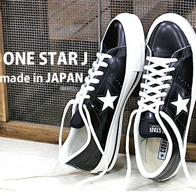 【 ポイント10倍 】【 CONVERSEタオルのオマケ付 】 【 こだわりの made in JAPAN 日本製 】 CONVERSE ONE STAR J BLACK/WHITE コンバース ワンスター J レザー 限定 ブラック/ホワイト