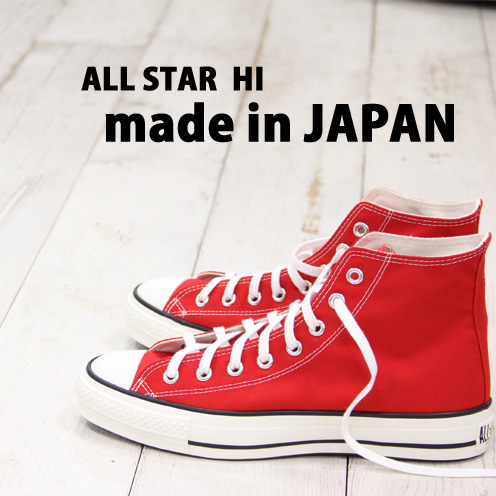 【こだわりの made in JAPAN 日本製 】【日本正規取扱店】 CONVERSE CANVAS ALL STAR J HI コンバース オールスター キャンバス ハイカット RED 赤 メンズ レディース スニーカー