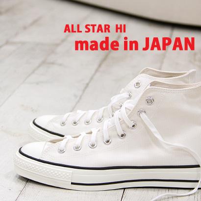 【こだわりの made in JAPAN 日本製】【日本正規取扱店】 CONVERSE CANVAS ALL STAR J HI コンバース オールスター キャンバス ハイカット WHITE 白 メンズ レディース スニーカー