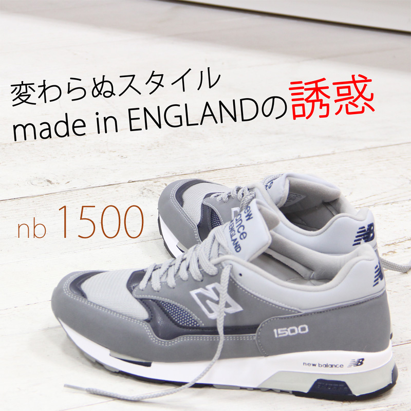3/6再入荷 【日本正規取扱店】【こだわりの made in England】 new balance M1500 UK グレー G ニューバランス 1500 イングランド製