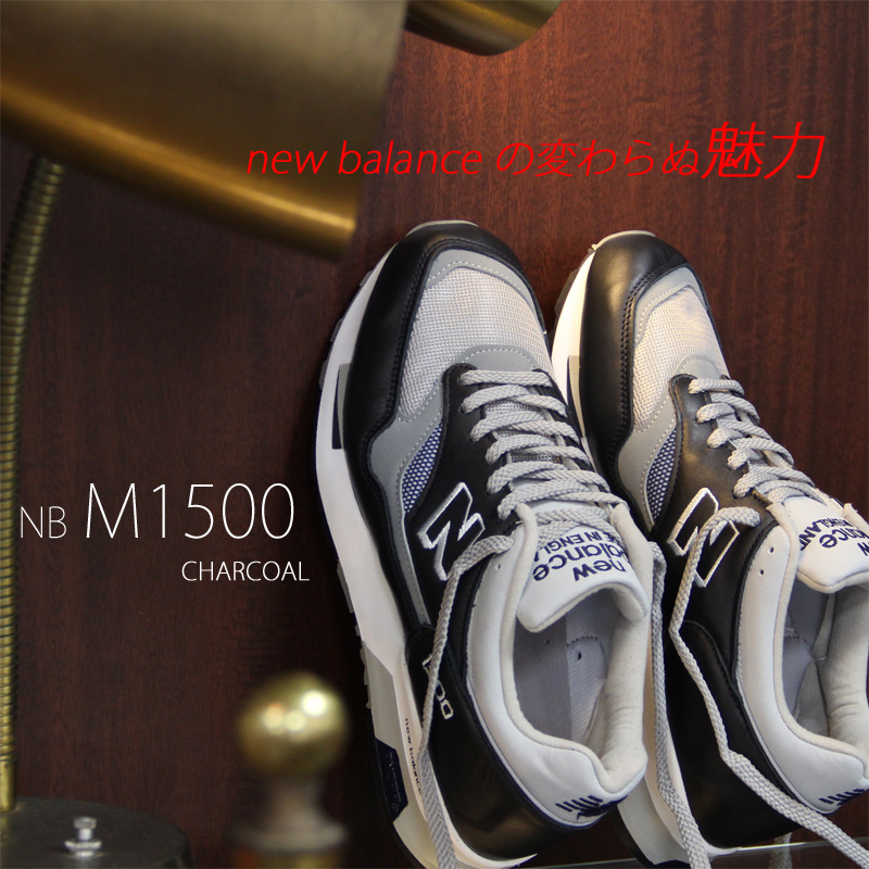 3/9再入荷 【日本正規取扱店】【こだわりの made in England】 new balance M1500 UC ニューバランス 1500 UK イングランド製