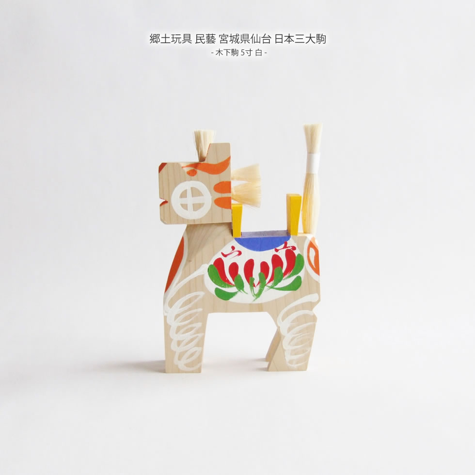 郷土玩具 民藝 宮城県仙台 日本三大駒 木下駒 5寸 白