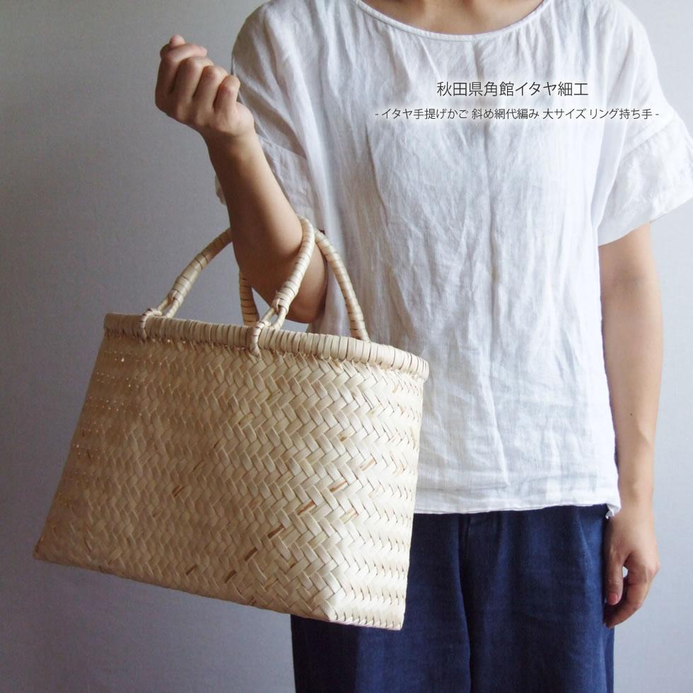 秋田県角館イタヤ細工 イタヤ手提げかご 斜め網代編み 大サイズ リング持ち手