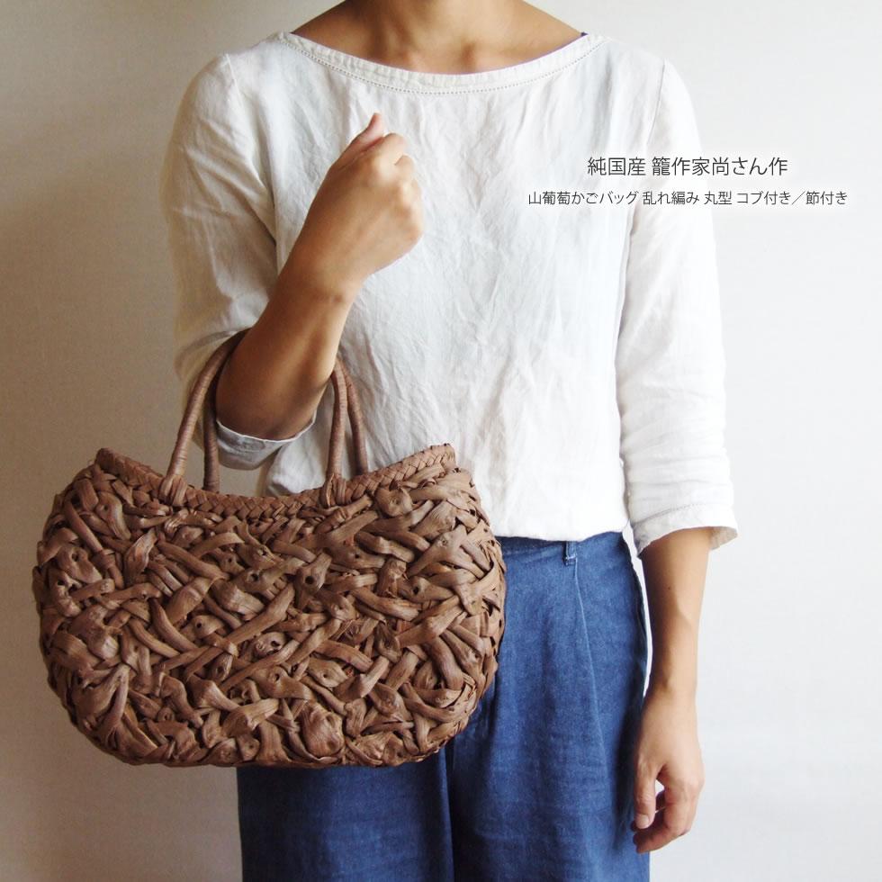 【純国産 籠作家尚さん作】山葡萄かごバッグ 乱れ編み 丸型 コブ付き/節付き