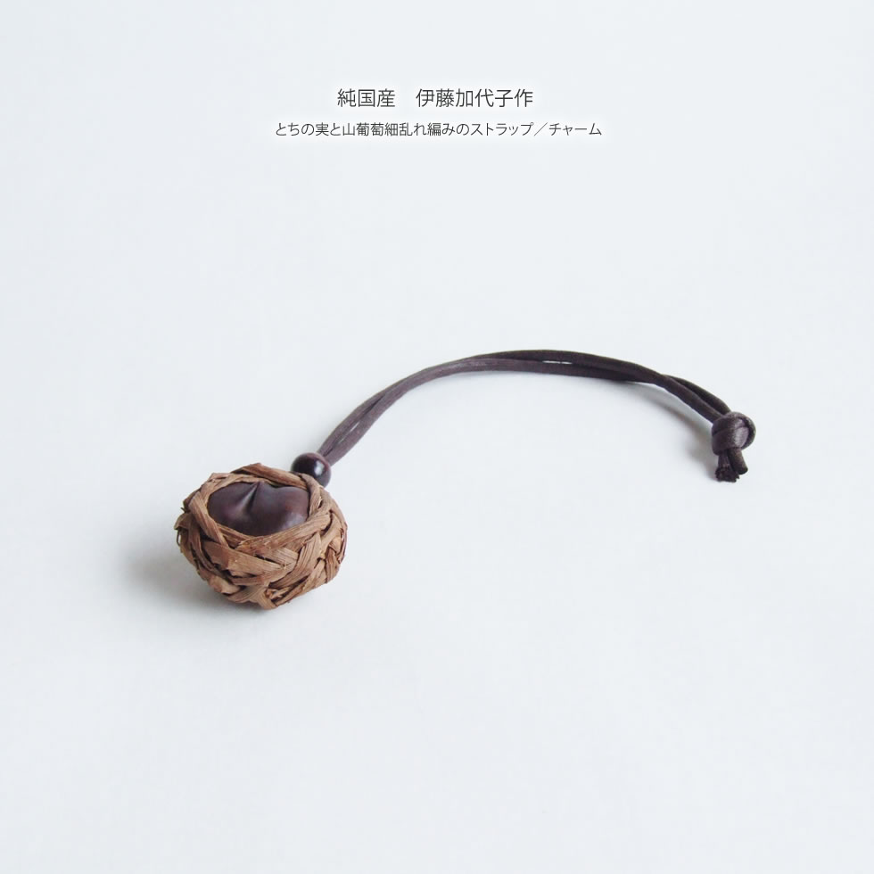 【純国産 伊藤加代子作】とちの実と山葡萄細乱れ編みのストラップ/チャーム