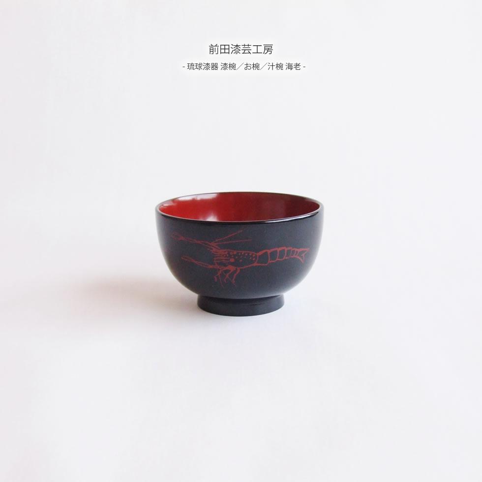 前田漆芸工房 琉球漆器 漆椀/お椀/汁椀 海老
