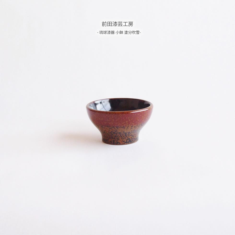 前田漆芸工房 琉球漆器 小鉢 塗分吹雪