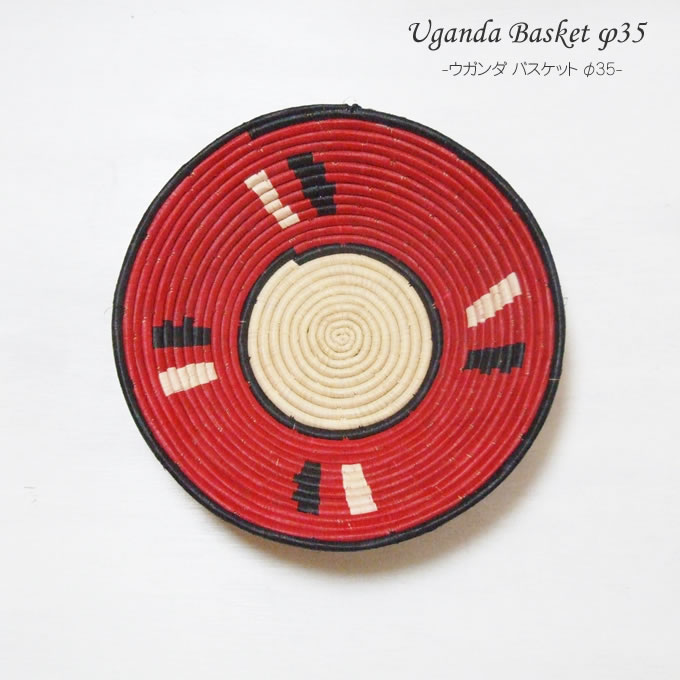ウガンダ バスケット 直径35cm タイプ9
