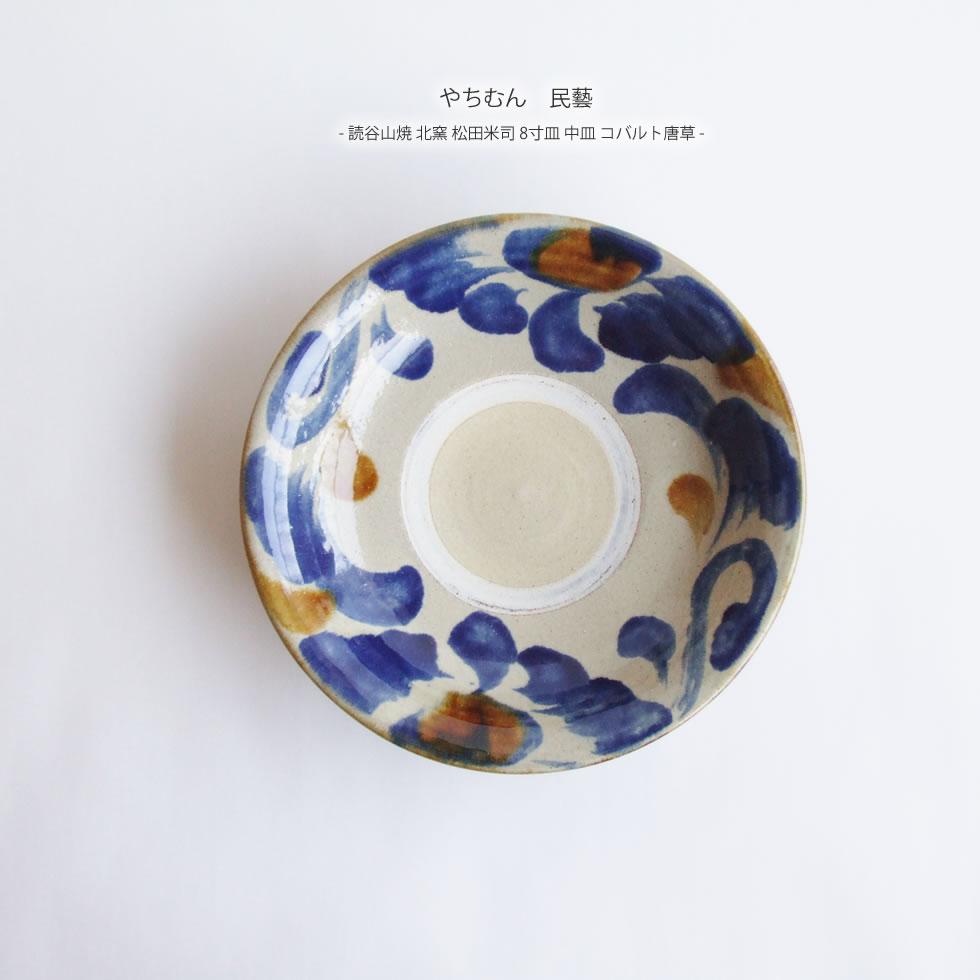 やちむん 民藝 読谷山焼 北窯 松田米司 8寸皿 中皿 コバルト唐草