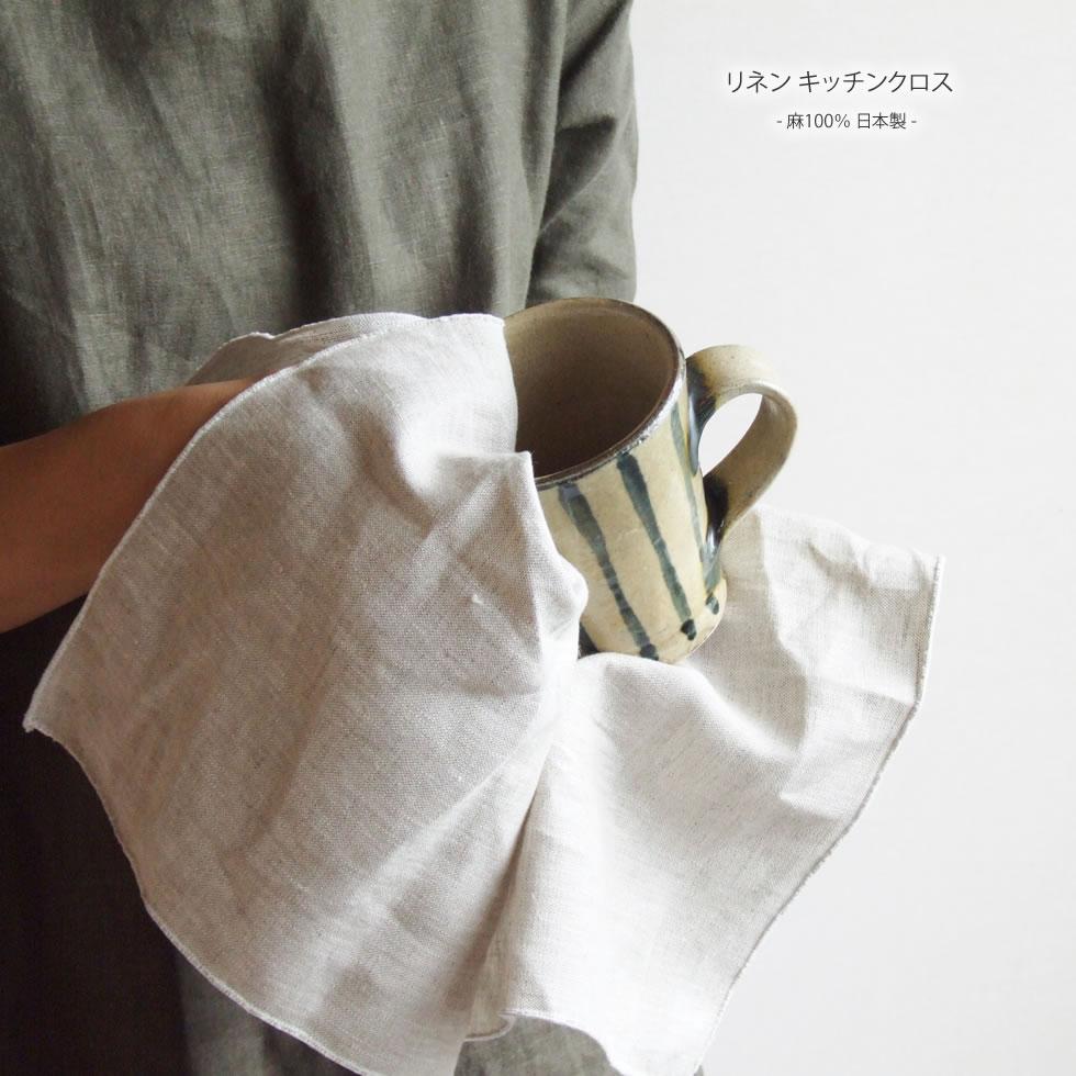 メール便送料無料 人気のリネン麻100%のキッチンクロスL 64cm×42cm キッチンクロスL 迅速な対応で商品をお届け致します リネン100% 日本製 ランチョンマット リネンタオル タイムセール ふきん キッチンタオル 台拭き