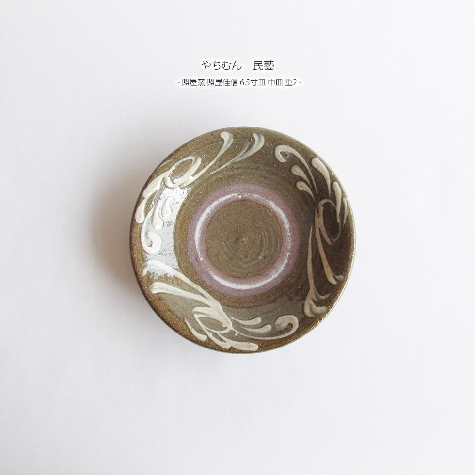 大量生産品ではない人と自然が作る1点ものの様相を醸す沖縄の焼き物 やちむん 民藝 正規激安 照屋窯 重2 6.5寸皿 照屋佳信 安心の定価販売 中皿