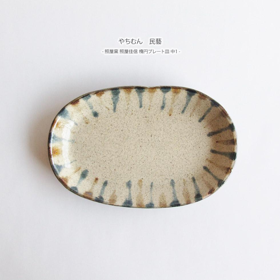 大量生産品ではない人と自然が作る1点ものの様相を醸す沖縄の焼き物 やちむん 商い 期間限定 民藝 照屋窯 照屋佳信 中1 楕円プレート皿