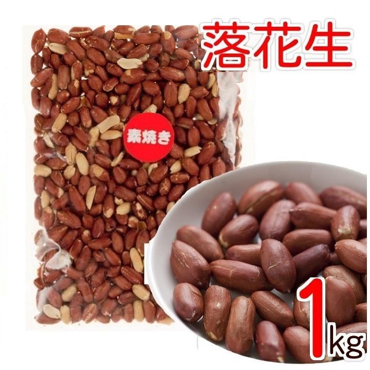 美容と健康にナッツ おつまみ ナッツ 素焼き落花生 限定品 1kg 2 贈り物 500g グルメ x 送料無料