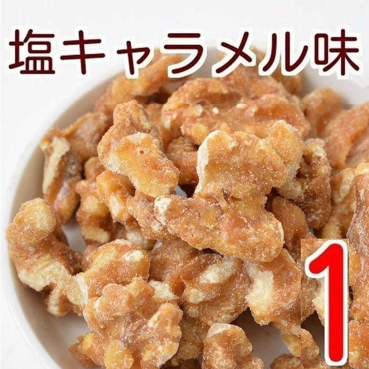春の新作 おつまみに最適 塩キャラメル味 デポー クルミ 1kg くるみ グルメ 人気の胡桃 みのや