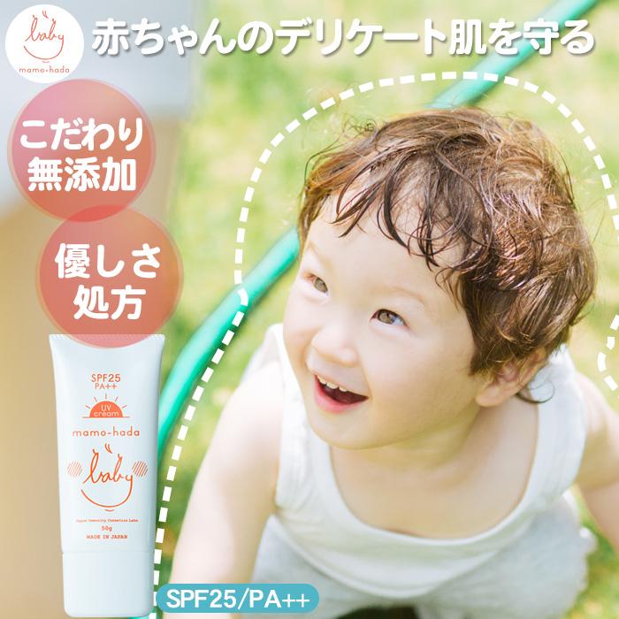 送料無料ママのリクエストから生まれた普通の石鹸で洗い流せる赤ちゃんでも使える肌に優しい敏感肌用日焼け止めまも肌 ベビーUVエアリークリーム SPF25 PA++ 50g 0歳児 からの ケミカルフリー 日焼け止め 敏感肌 乾燥肌 肌荒れ でお困りの 赤ちゃん 子供 の デリケート肌 を 保水 防御 で守ります 石鹸 ベビーソープ で洗い流せます まも肌 ベビー UV エアリー クリーム SPF25 PA++ 50g 国産 日本製 アトピー 安心 送料無料