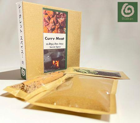 Secret Spice No.1 肉 セール Curry Meat スリランカ 送料込 チキンカレー チキンカレーキット スリランカカレー 4人分レシピ付きスパイスパック