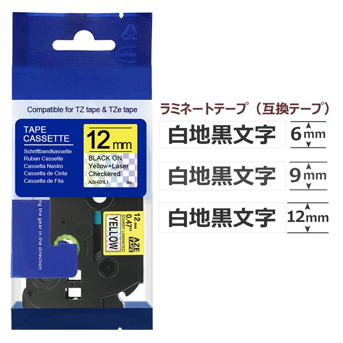 ブラザー用 ピータッチキューブ対応 Tze互換 テープ 6mm 9mm 12mm 白地黒文字 価格 スーパーSALE 10%OFF P2倍 3個セット TZe-111 全品最安値に挑戦 TZe-121 PT-190 ブラザー 互換 PT-P710BT PT-P300BT PT-P910BT 互換品 ピータッチ 送料無料 多機種対応 TZe-131 PT-J100 キューブ