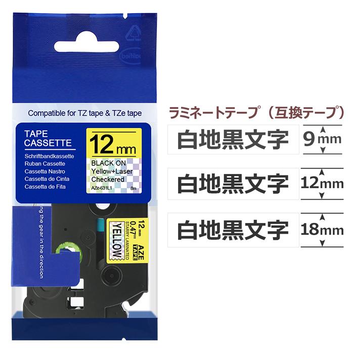 ブラザー用 ピータッチキューブ対応 Tze互換 テープ 9mm 登場大人気アイテム 12mm 18mm 白地黒文字 P10倍 100円OFFクーポン配布 3個セット TZe-121 TZe-131 互換品 PT-P710BT マーケティング PT-190 互換 PT-P300BT ブラザー ピータッチ キューブ TZe-141 PT-J100 送料無料 PT-P910BT 多機種対応