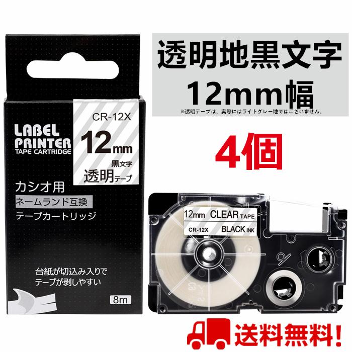 4個 12mm 透明地 引き出物 黒文字 XR-12X 互換 カシオ ラベルライター ネームランド テープ KL-SP10 KL-P40 対応 KL-YK50 カートリッジ 《週末限定タイムセール》 KL-SY4 テープカートリッジ KL-TF7 CASIO 送料無料