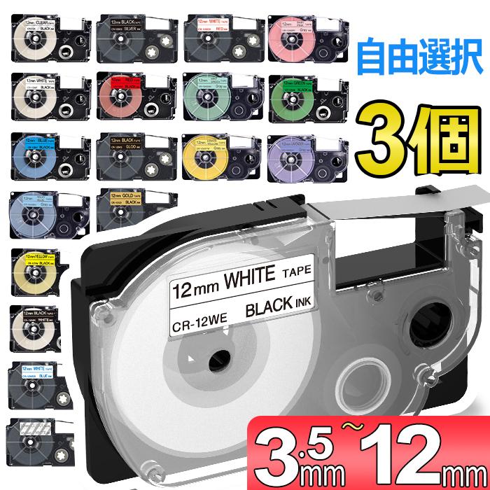 市場最安値挑戦 ネームランドテープの経費削減に 1年保証 自由選択3個 3.5mm 6mm 9mm 12mm ネームランド 互換 テープ 新商品!新型 KL-YK50 送料無料 全カラーから選ぶ カートリッジ KL-SY4 KL-P40 KL-TF7 お気に入 多機種対応 カシオ KL-SP10