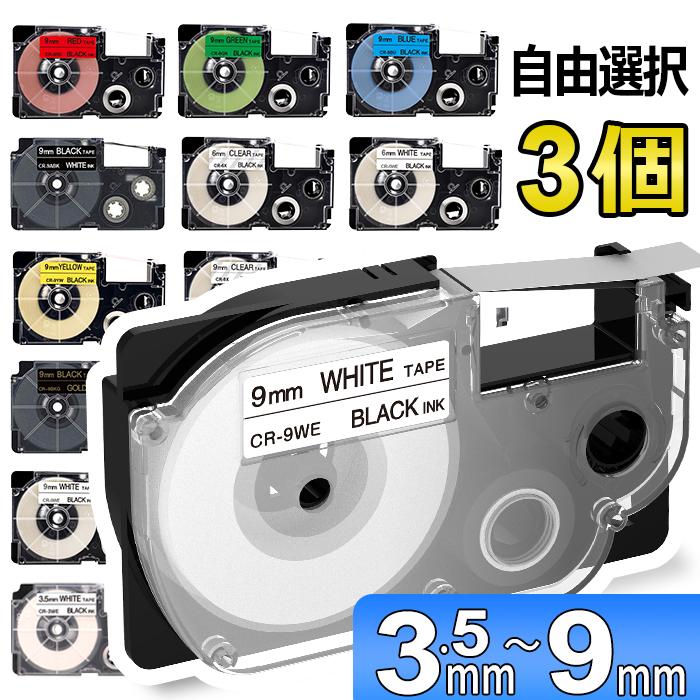 ネームランドテープの経費削減に 1年保証 色 サイズを豊富に取り揃えており 用途に合わせてお選び頂けます 自由選択3個 3.5mm 6mm 9mm ネームランド 互換 KL-TF7 着後レビューで 送料無料 全カラーから選ぶ KL-SP10 KL-YK50 KL-P40 ショッピング カシオ テープ カートリッジ 多機種対応 KL-SY4