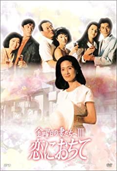 【中古】金曜日の妻たちへIII 恋におちて DVD-BOX