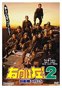 中古 右向け左 初売り 売り込み 2自衛隊へ行こう DVD