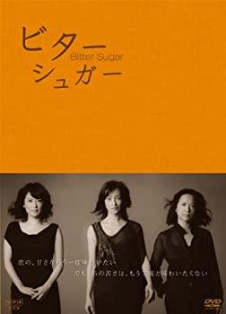 【中古】ビターシュガー DVD BOX
