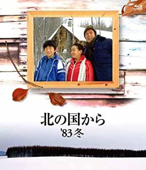中古 日時指定 北の国から 83 冬 Blu-ray お得なキャンペーンを実施中