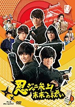送料無料 新品 中古 忍ジャニ参上 未来への戦い 豪華版 Blu-ray DVDセット 3枚組 1着でも送料無料 初回限定生産
