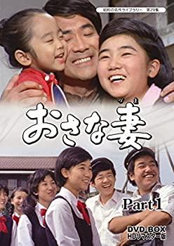 超美品 【】おさな妻 DVD‐BOX Part1 HDリマスター版(昭和の名作ライブラリー 第29集), ヤマグン 97bffe16
