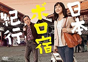 【特別訳あり特価】 【】日本ボロ宿紀行 DVD BOX(特典なし), 抱き枕長座布団のクッションカフェ 1c51f04d