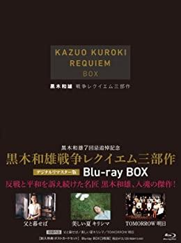 中古 黒木和雄戦争レクイエム三部作 Blu-Ray 超安い BOX 3枚組 価格