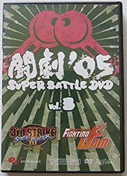 新しいエルメス 【】ファミ通DVDビデオ 闘劇'05 SUPER BATTLE DVD VOL.3, キットマネキン b8af7fb9