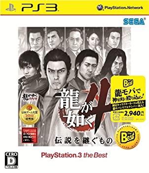 中古 龍が如く4 贈呈 伝説を継ぐもの PlayStation 3 賜物 Best the