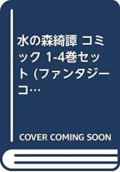 中古 水の森綺譚 当店は最高な サービスを提供します コミック ファンタジーコミックス―坂田靖子傑作集 1-4巻セット 安心の定価販売