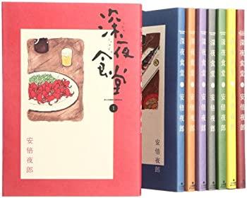 中古 深夜食堂 コミック ビッグコミックススペシャル 1-8巻 最安値挑戦 メーカー直売 セット