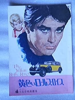 【中古】1965年映画パンフレット 黄色いロールスロイス 日比谷映画の館名入り初版 アラン・ドロン シャーリー・マクレーン イングリッド・バー