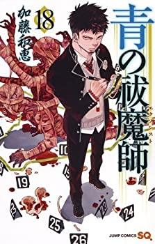 お金を節約 中古 青の祓魔師 コミック 公式ストア ジャンプコミックス 1-18巻セット
