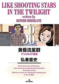 <title>中古 黄昏流星群 特別セール品 コミック 1-58巻セット</title>