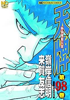 <title>中古 天牌 超人気 専門店 コミック 1-98巻セット</title>