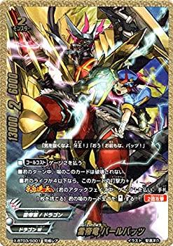 バディファイトX(バッツ)/雷帝竜 バールバッツ(究極レア)/逆天! 雷帝軍!!:オマツリライフ別館