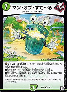 デュエルマスターズ DMEX05 38/87 マン・オブ・すて~る (R レア) 100%新世界!超GRパック100 (DMEX-05):オマツリライフ別館