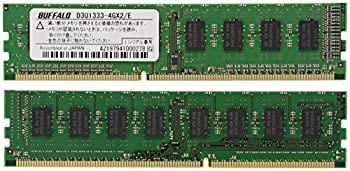 卸直営 中古 BUFFALO デスクトップPC用 DDR3 メモリー 購買 PC3-10600 D3U1333-4GX2 DDR3-1333 8GB 4GB×2枚組 E