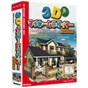 3Dマイホームデザイナー 2002:オマツリライフ別館