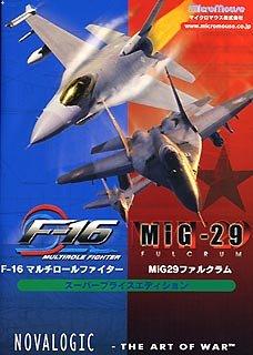 中古 日本メーカー新品 最安値に挑戦 F-16 マルチロールファイター Mig29 スーパープライスエディション ファルクラム