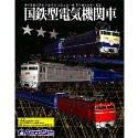 【中古】マイクロソフト トレインシミュレータ アドオンシリーズ 2 国鉄型電気機関車