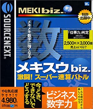 2021年新作入荷 【【】メキスウ】メキスウ biz. biz. 激闘!スーパー速算バトル, BUZZiShop:80555183 --- supernovahol.online