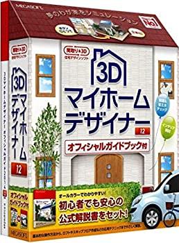 中古 迅速な対応で商品をお届け致します 3Dマイホームデザイナー12 オフィシャルガイドブック付 新入荷 流行